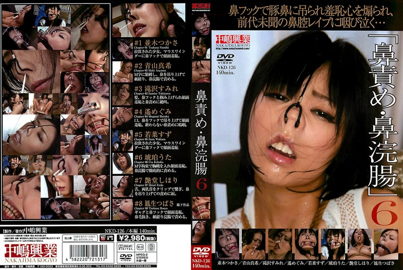 [NKD-126] 鼻責め鼻浣腸 6s e Hook SM 鼻責め・鼻浣腸