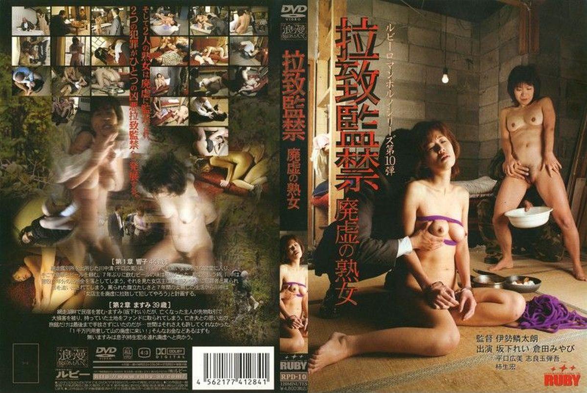 [RPD-10] 拉致監禁 廃墟の熟女 2006/01/25 人妻・熟女 おばさん