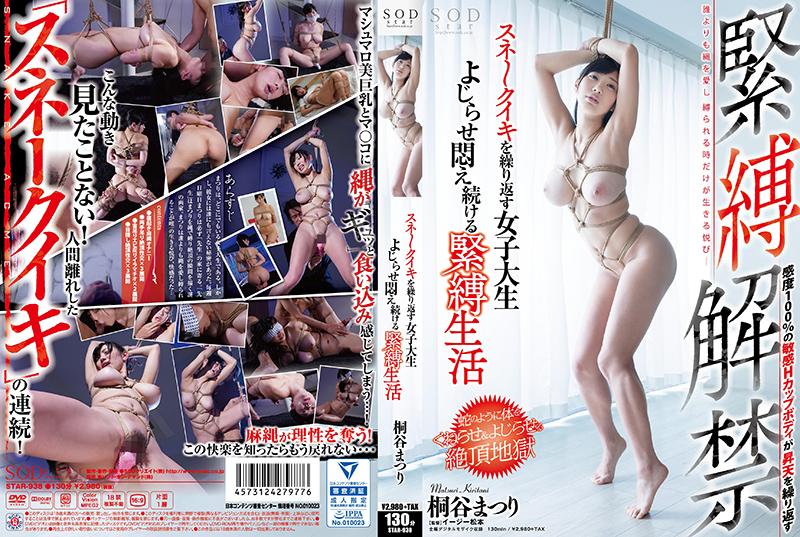 [STAR-938] スネークイキを繰り返す女子大生 よじらせ悶え続ける緊縛生活 ... イージー松本 Amateur SM