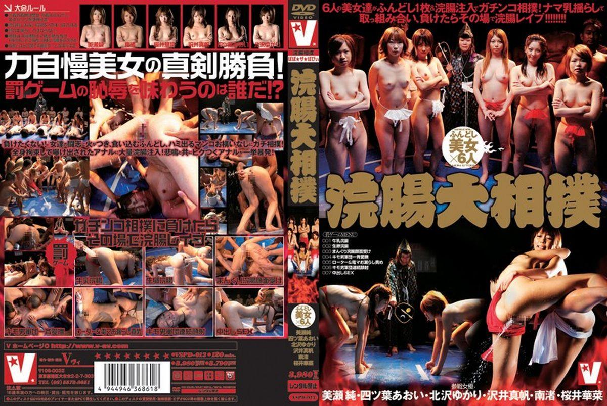 [VSPD-013] 浣腸大相撲 フェチ ばば★ザ★ばびぃ その他辱め Scat