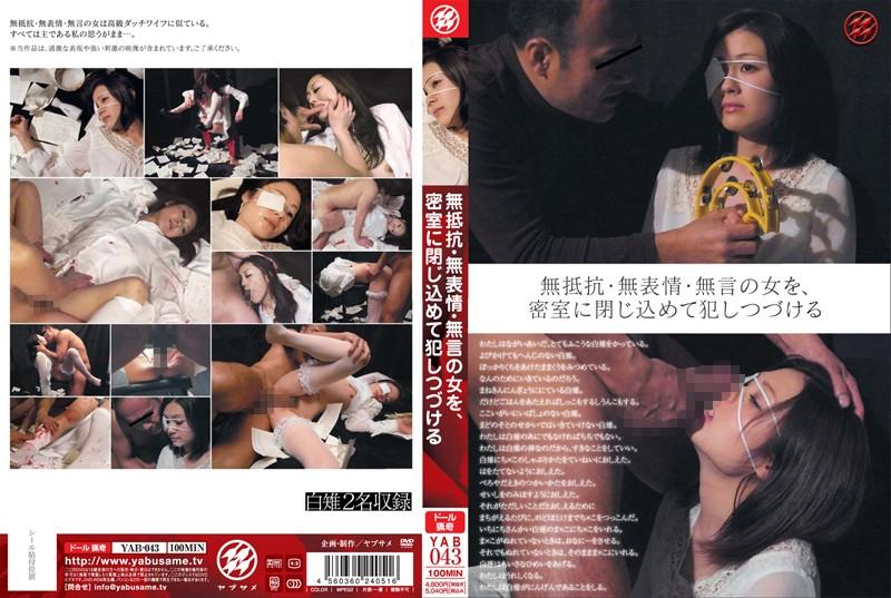 [YAB-043] 無抵抗・無表情・無言の女を、密室に閉じ込めて犯しつづける Humiliation ヤブサメ その他辱め