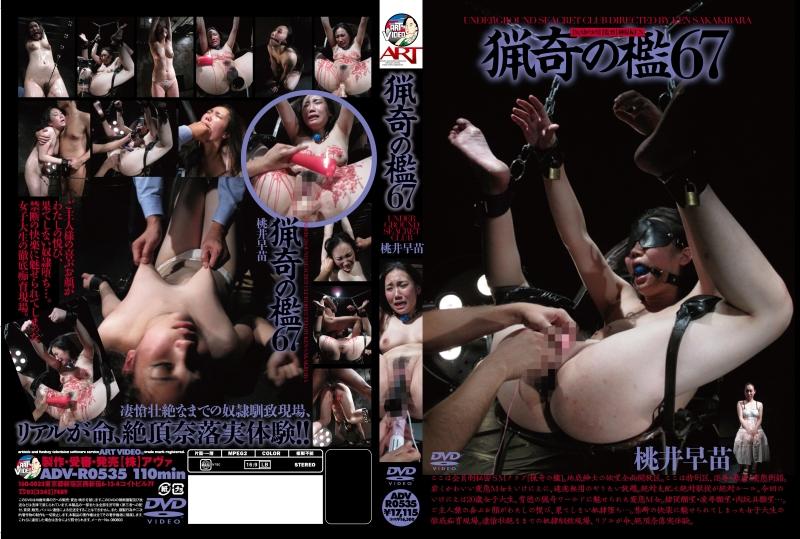 [ADV-R0535] 桃井早苗 猟奇の檻 67 2010/09/17 Bondage