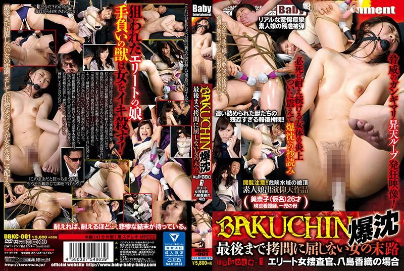 [DBKC-001] BAKUCHIN 最後まで拷問に屈しない女の末路 Episode-1 エリート女捜査官、八島香織の場合  SM Baby Entertainment  Restraints