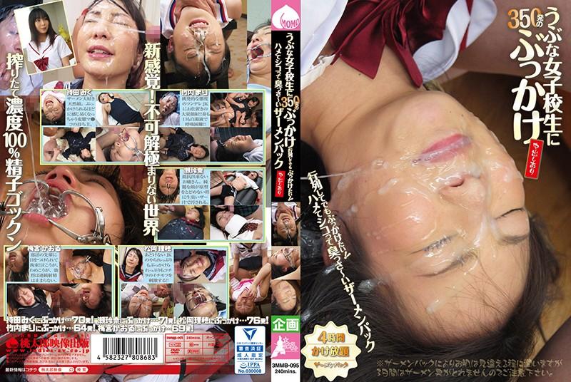 [MMB-095] Takeuchi Mari, Serena うぶな女子校生に350発のぶっかけ【中出しあり】 行列してでもぶっかけたい ... Planning フェラ・手コキ 石切橋博士 2017/02/07 School Girls
