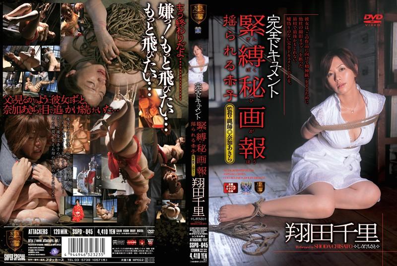 [SSPD-045] 翔田千里 完全ドキュメント 緊縛秘画報 揺られる赤子 スーパースペシャル 2007/11/07 アタッカーズ