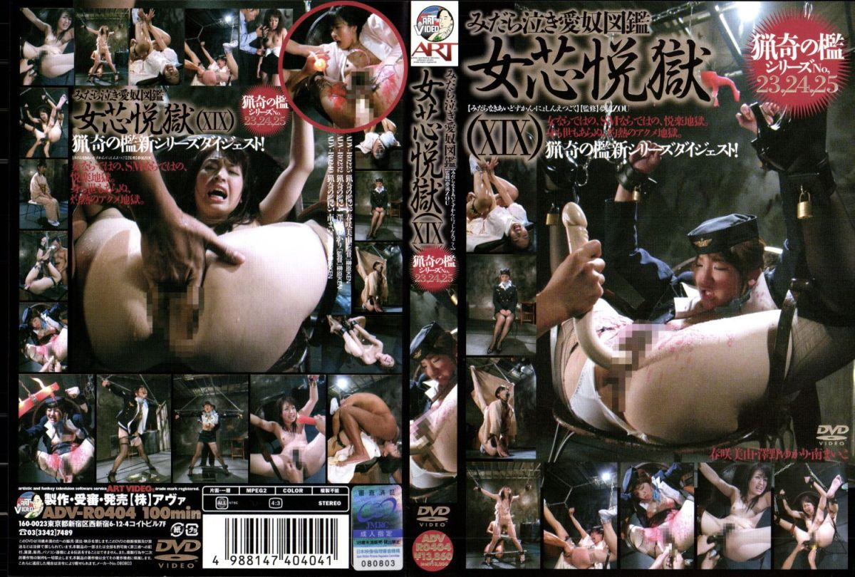 [ADV-R0404] 女芯悦獄 11猟奇の檻シリーズNo.2... SM 2008/12/22