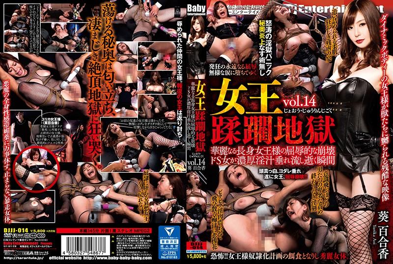 [DJJJ-014] 女王蹂躙地獄 vol.14 華麗なる長身女王様の屈辱的な崩壊 ... 調教 Humiliation Torture 痴女