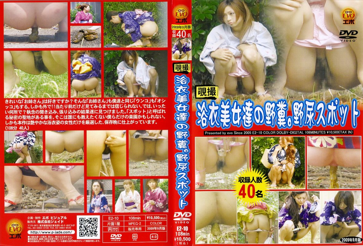 [E2-10] 覗撮 浴衣美女達の野糞 野尿 スポット その他盗撮 108分 Amateur Scat