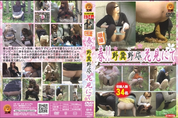 [E2-11] 覗撮 春!! 野糞野尿 花見にて フェチ エボ・ビジュアル Legs (Fetish) Other Voyeur