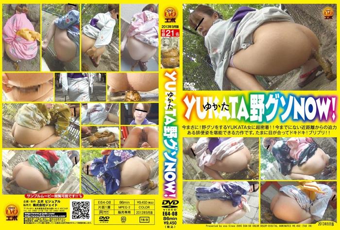 [E64-08] YUKATA野グソNOW! 露出 ジェイド 2013/09/15