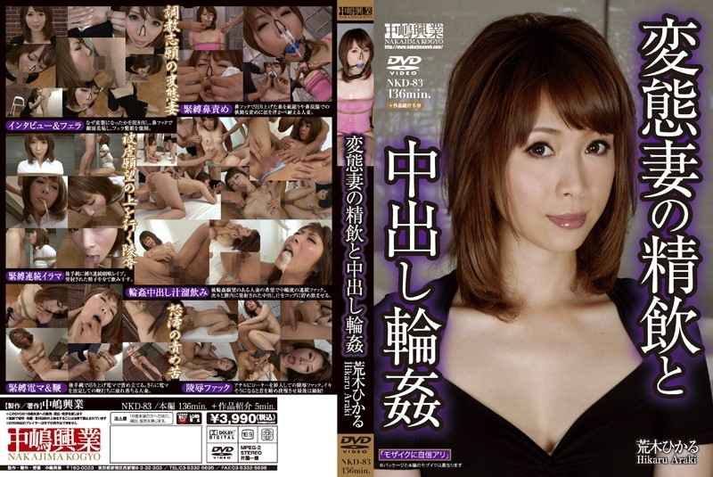 [NKD-83] 変態妻の精飲と中出し輪姦 荒木ひかるs e Hook 鼻フック Planning 2012/03/24