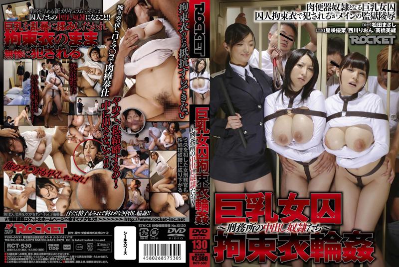 [RCT-530] 巨乳女囚拘束衣輪姦~刑務所の中出し奴隷たち~ 松田雅志 2013/09/05 130分 Rape