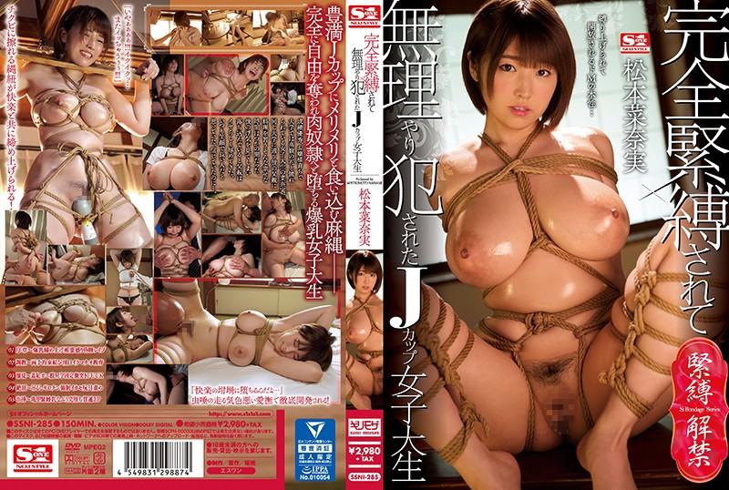 [SSNI-285] 完全緊縛されて無理やり犯されたJカップ女子大生 松本菜奈実 素人 企画 S1 NO.1 STYLE おっぱい 女優 150分