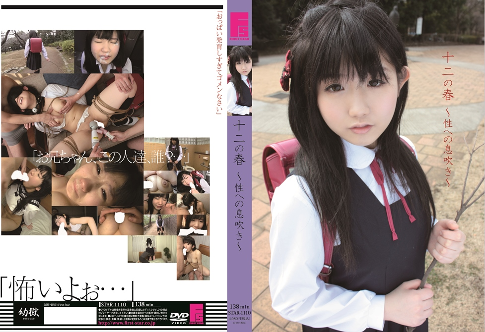 [STAR-1110] 十二の春 性への息吹き 近親相姦 幼獄 Other Lolita