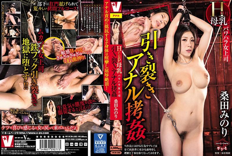 [VICD-383] Hcup母乳パワハラ女上司 引き裂きアナル拷姦 Breast Milk V(ヴィ)