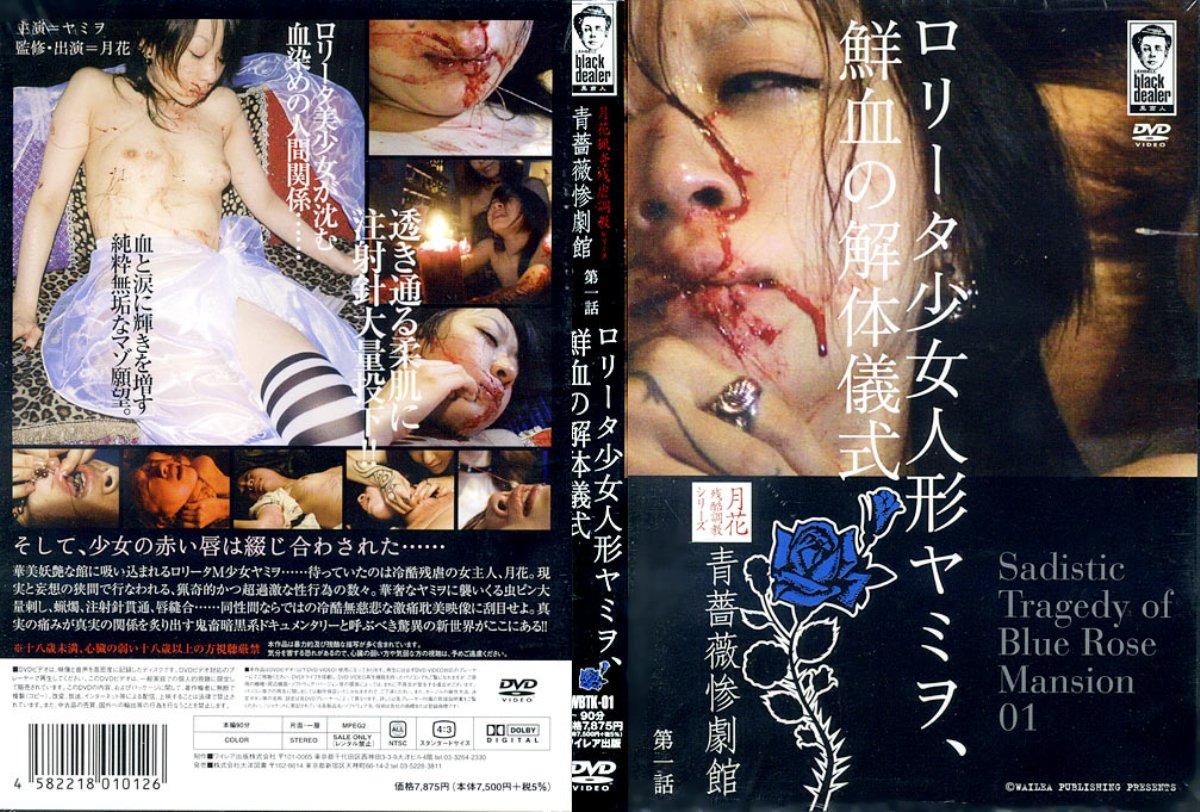 [WBTK-01] 青薔薇惨劇館 第一話 ロリータ少女人形ヤミヲ、鮮血の解体儀式 Torture 辱め ロリ系