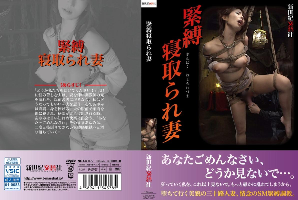 [NCAC-077] 緊縛寝取られ妻 巨乳 Tied Shinoda Ayumi