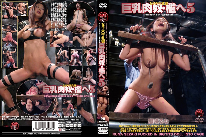 [ADVO-003] 巨乳肉奴・檻へ 5 Boobs アートビデオSM Tits 2010/08/13 森田晋