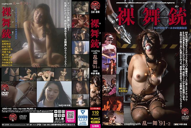 [ADVO-142] 裸舞銃+乱舞91-2 110分 中野貴雄