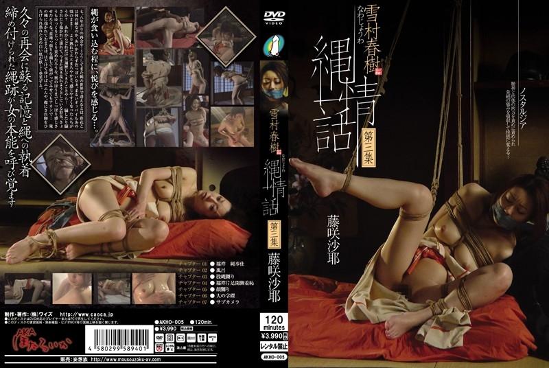 [AKHO-005] 雪村春樹 縄情話 第三集 藤咲沙耶 SM 2011/04/13