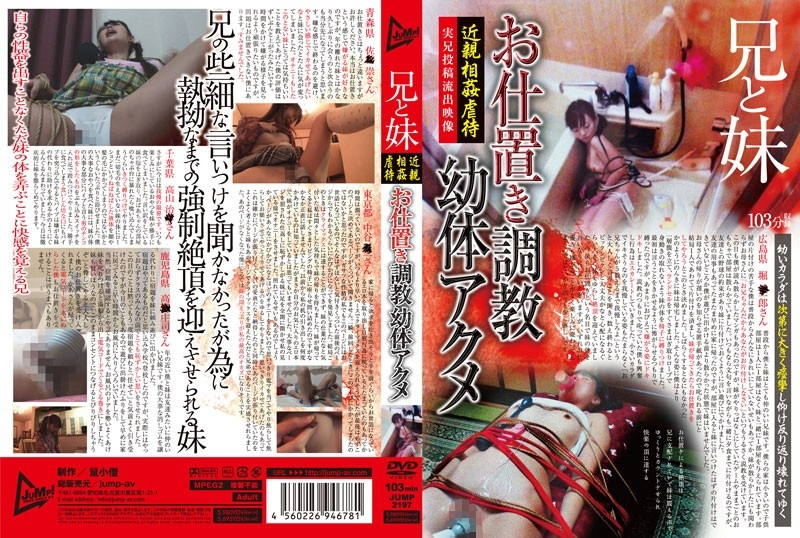 [JUMP-2197] 兄と妹 近親相姦虐待 お仕置き調教幼体アクメ Incest Other Squirting