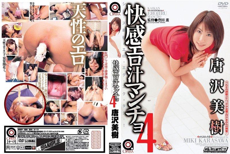 [OPRD-028] 快感エロ汁マンチョ 4 唐沢美樹 2006/03/25 浣腸 Actress 嘔吐 窒息 女優
