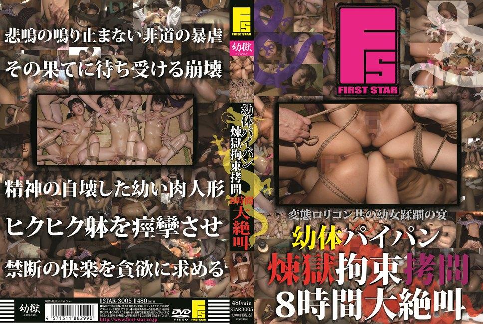 [STAR-3005] 幼体パイパン 煉獄拘束拷問 8時間大絶叫 ロリ系 2012/06/25 8時間以上作品 幼獄 480分