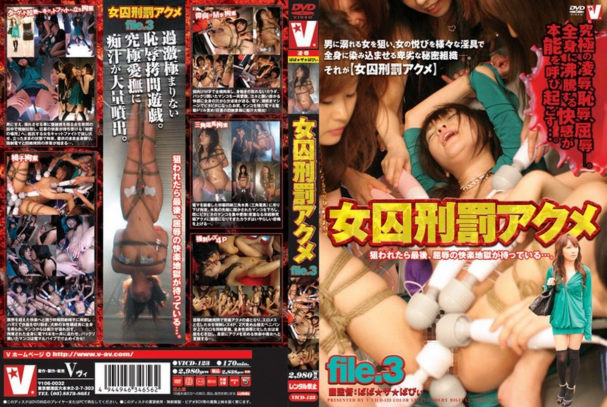 [VICD-123] 女囚刑罰アクメ FILE.3 3P・4P Humiliation Squirting Other Lesbian 乱交