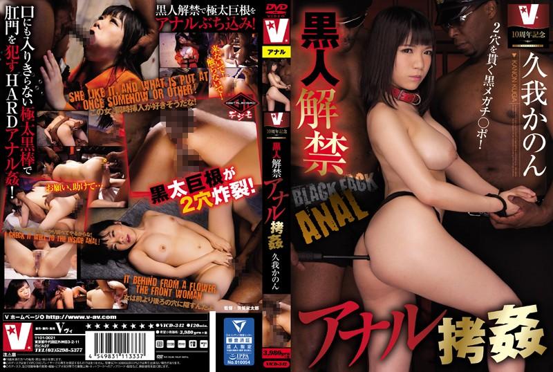 [VICD-342] 黒人解禁アナル拷姦 V(ヴィ)