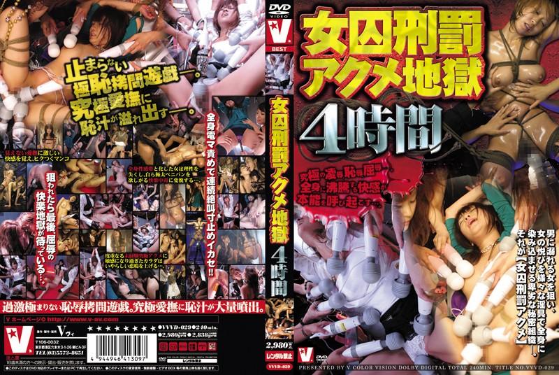[VVVD-029] 女囚刑罰アクメ地獄4時間 Squirting V(ヴィ) 2009/03/01