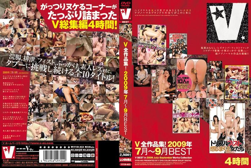 [VVVD-053] V全作品集!2009年7月~9月BEST 辱め 240分 企画 輪姦・辱め アナル 顔射・ザーメン