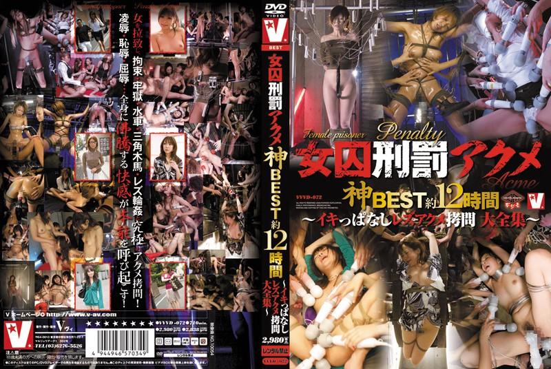 [VVVD-072] 女囚刑罰アクメ 神0000 約00時間 イキっぱなしレズアクメ拷問大全集 潮吹き Omnibus Planning Lesbian V(ヴィ)