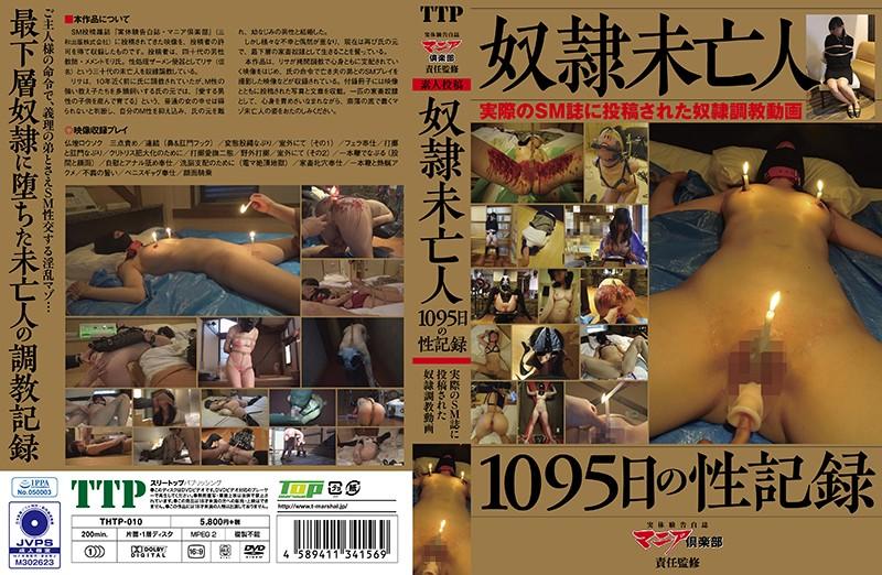 [THTP-010] 奴隷未亡人 1095日の性記録 縛り 調教 Torture & Rape