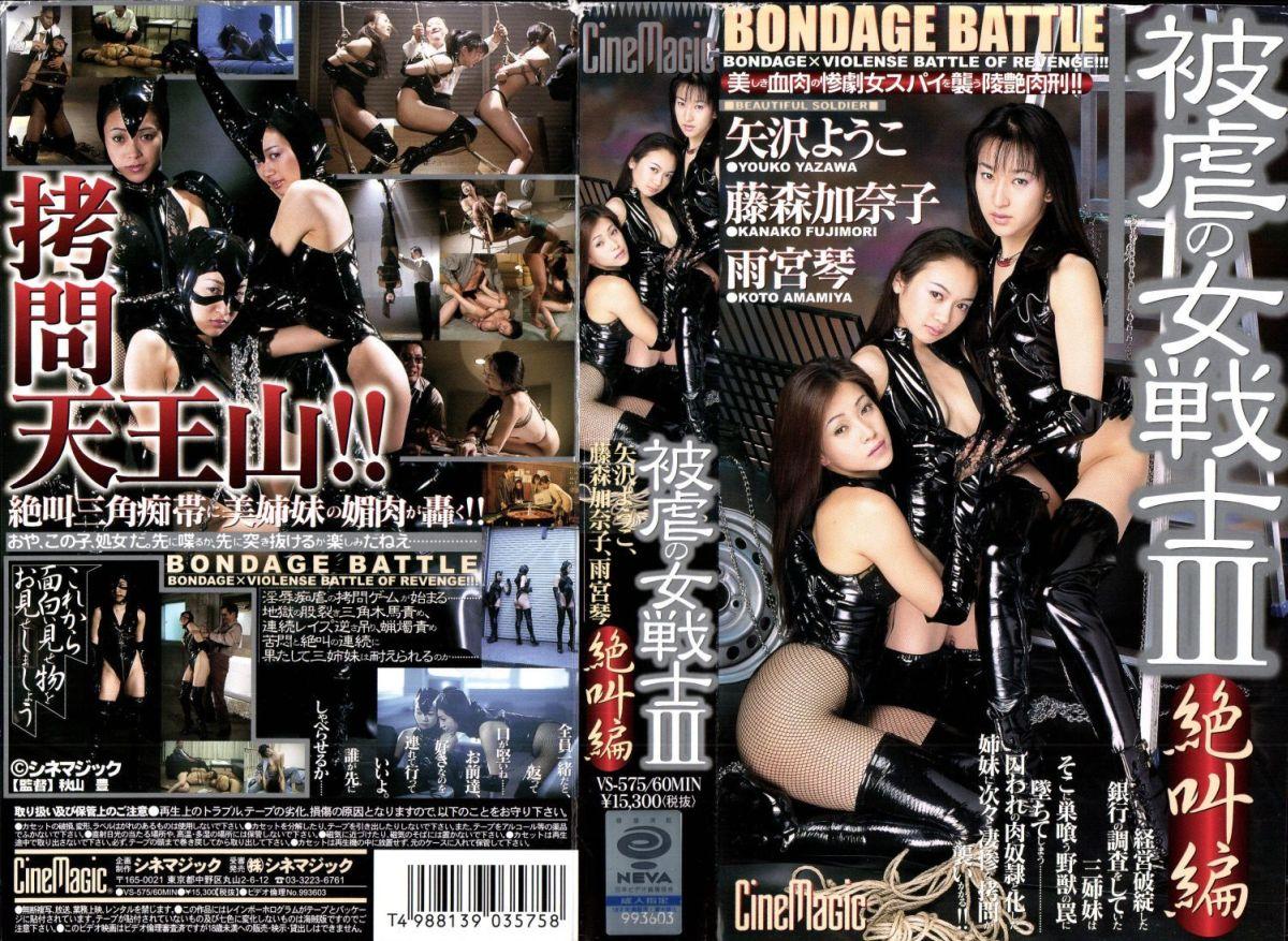 [VS-575] Bondage Battle: bondage x violense battle of revenge!!! シネマジック