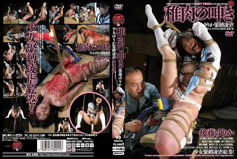 [ADVO-015] 稚肉の呻き 後藤ゆりか Lolita 2011/08/13