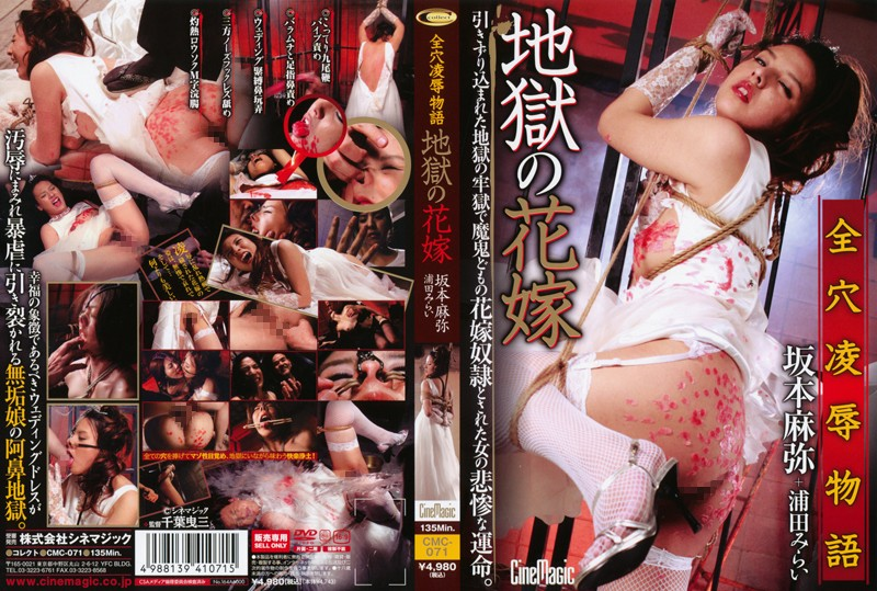 [CMC-071] 全穴凌辱物語 地獄の花嫁 Wife 2010/12/01 Humiliation