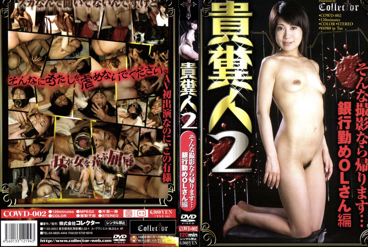 [COWD-002] 貴糞人  2 Other Scat Amateur コレクター その他スカトロ