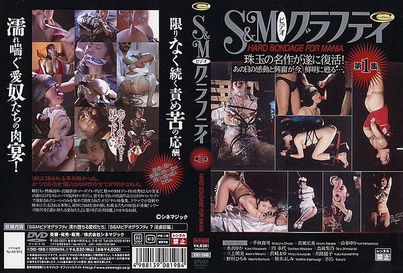 [DD-198] S&Mビデオグラフティ 第1集 高瀬広美 ほか シネマジック その他SM