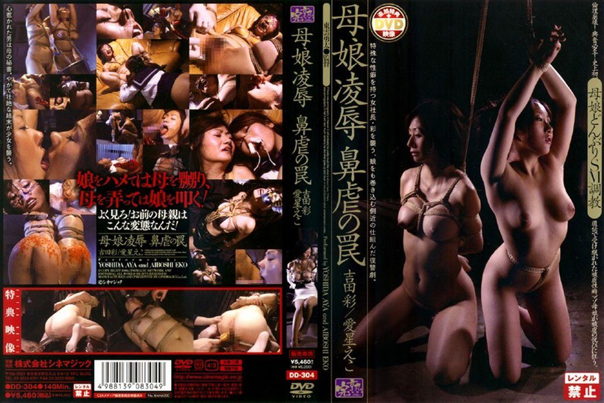 [DD-304] 母娘凌辱 鼻虐の罠 吉田彩・愛星えこ 2008/03/01 Mother その他SM SM