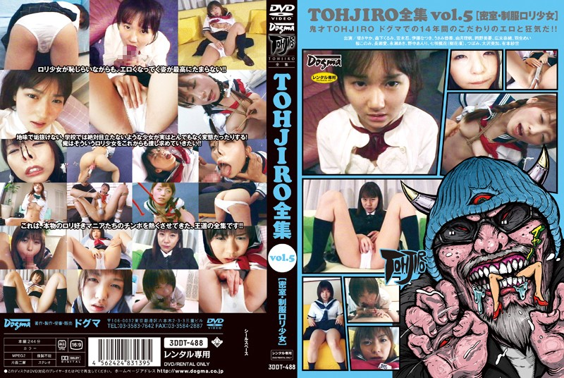 [DDT-488] TOHJIRO全集 Vol.5 密室・制服ロリ少女レンタル版 ロリ系 調教 辱め