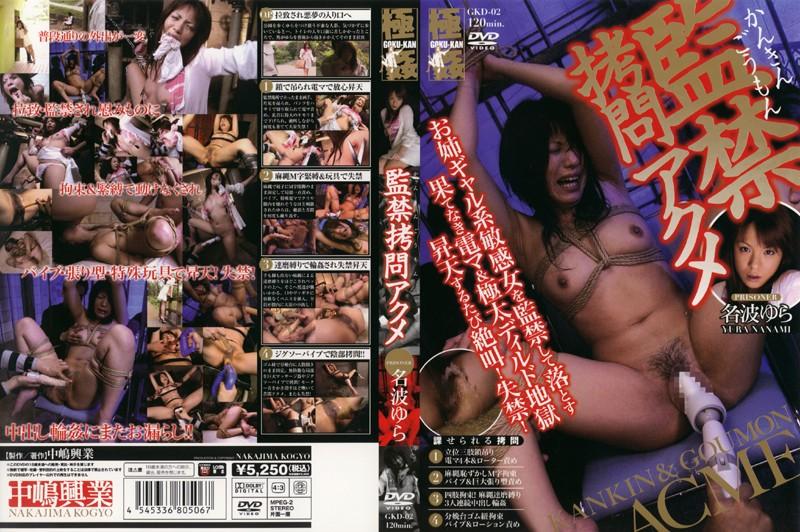 [GKD-02] 監禁拷問アクメ 名波ゆら フェチ Humiliation Squirting 監禁・拘束