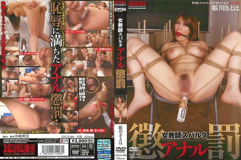 [GROS-006] 女教師スパルタ アナル懲罰 姫川きよは 輪姦・辱め 辱め