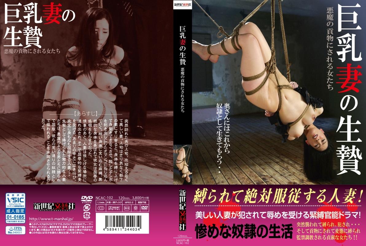 [NCAC-102] 巨乳妻の生贄 悪魔の貢物にされる女たち 新世紀文藝社 ディラン富増