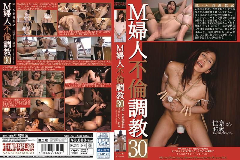 [NHD-085] M婦人不倫調教  30 Cum 134分 縛り Torture 人妻・熟女