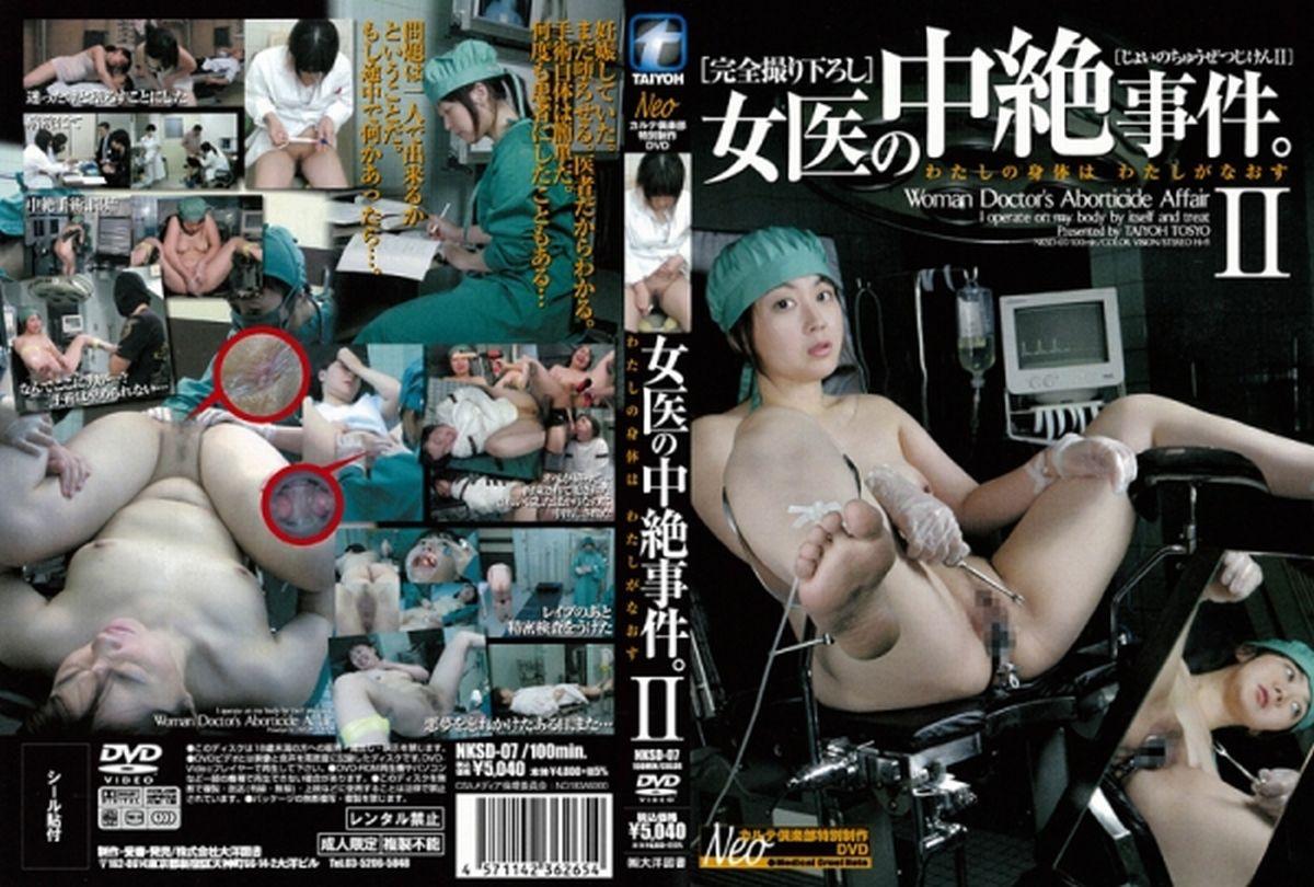 [NKSD-07] 女医の中絶事件。 2 わたしの身体はわたしがなおす Costume 2008/11/21