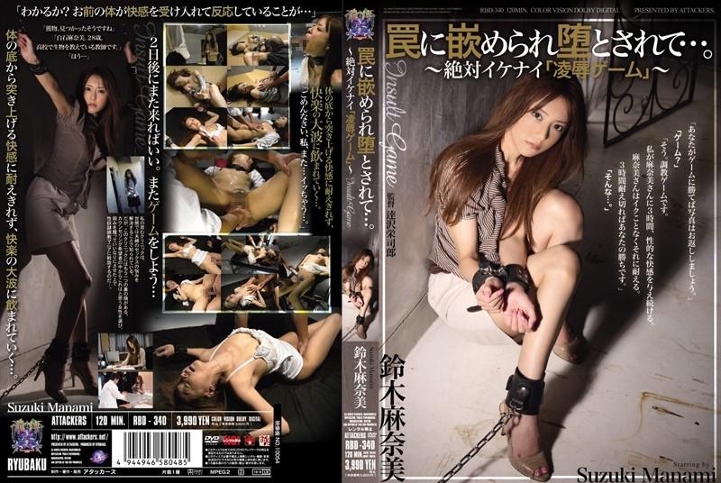 [RBD-340] 鎖に繋がれた花嫁 5 羽田あい 2014/04/07 Mahiro Uchida 川村慎一