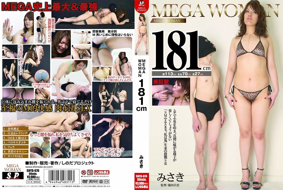 [SNYD-070] MEGA WOMAN 181CM みさき 2010/04/25 しのだ 90分