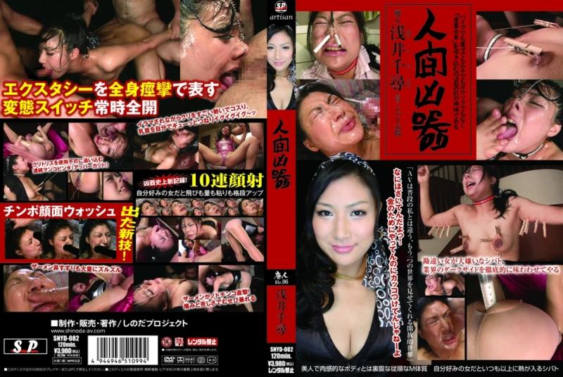 [SNYD-082] 人間凶器 浅井千尋 辱め しのだプロジェクト 輪姦・辱め