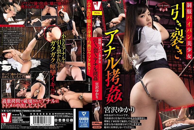 [VICD-387] 制服パイパン美少女 引き裂きアナル拷姦 V(ヴィ) 剃毛・パイパン(フェチ) School Girls
