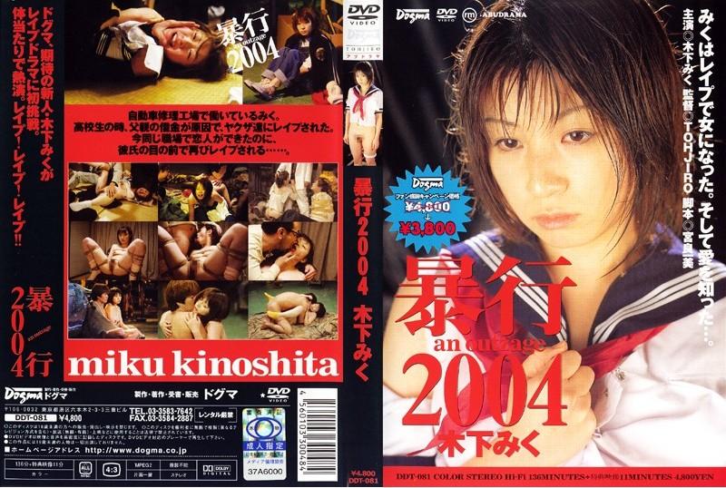 [DDT-081] 暴行2004 木下みく 女優 Humiliation